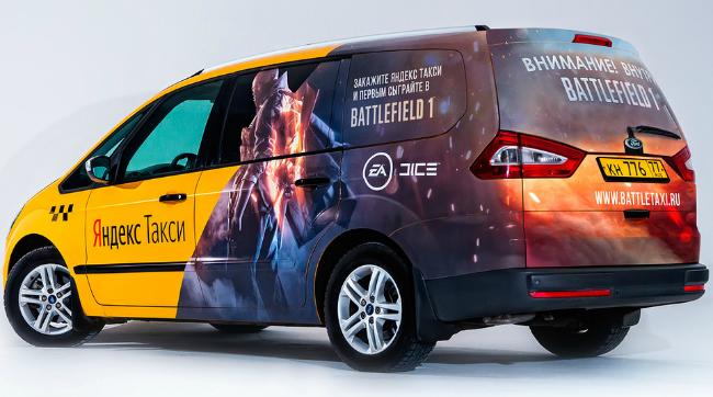 Battlefield 1 - москвичи могут первыми сыграть в новый шутер DICE, воспользовавшись услугами ;Яндекс.Такси