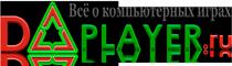 DPLAYER.RU: Все о компьютерных играх на PC и приставках.