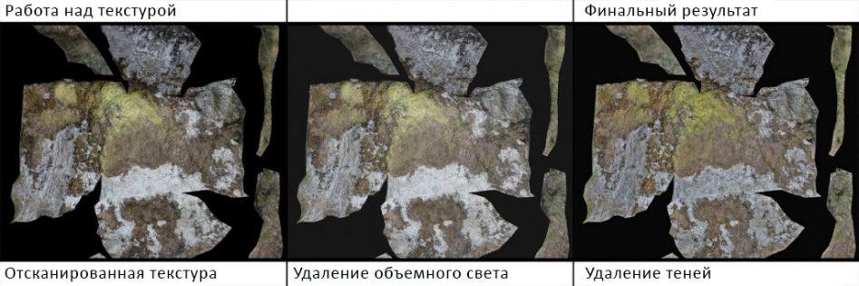 photogrammetry-ue4-08