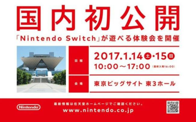 Nintendo Switch - в магазинах появились первые промо-материалы, The Legend of Zelda: Breath of the Wild может выйти одновременно с приставкой