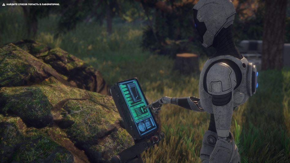 Несовершенный робот – обзор первого эпизода The Uncertain