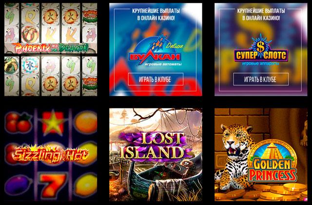 Слоты все казино игровые автоматы новости 2015