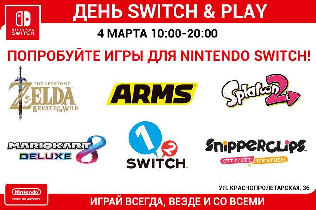 Nintendo Россия рассказала подробности старта продаж Nintendo Switch и объявила мероприятие День Switch and Play
