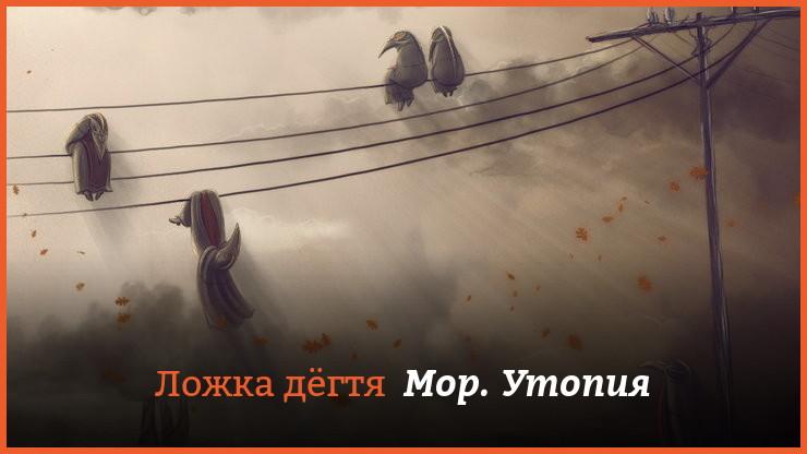"""Рецензия и """"Ложка дёгтя"""" на игру """"Мор. Утопия"""""""