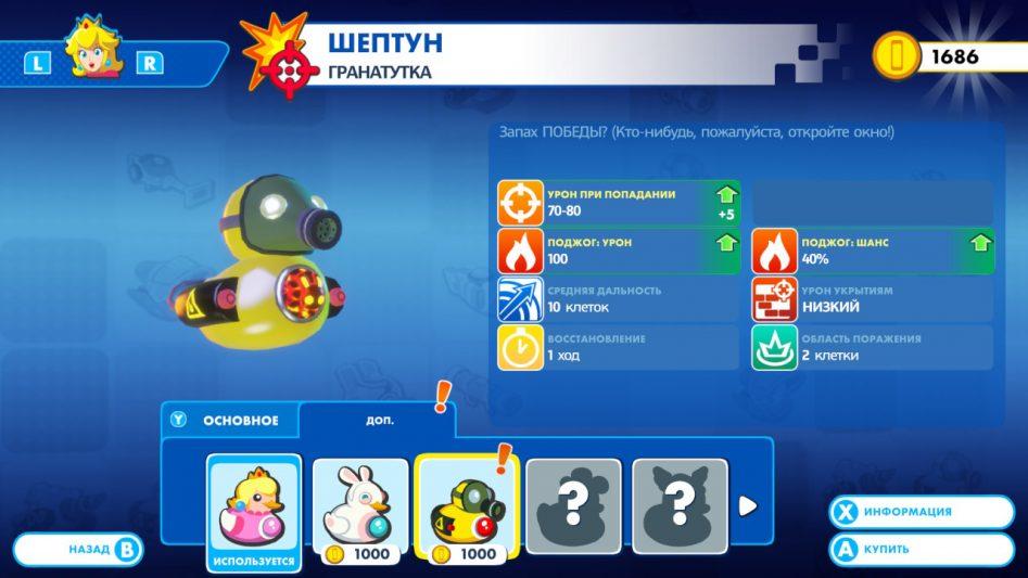 Сами с у(с/ш)ами. Обзор Mario + Rabbids: Kingdom Battle