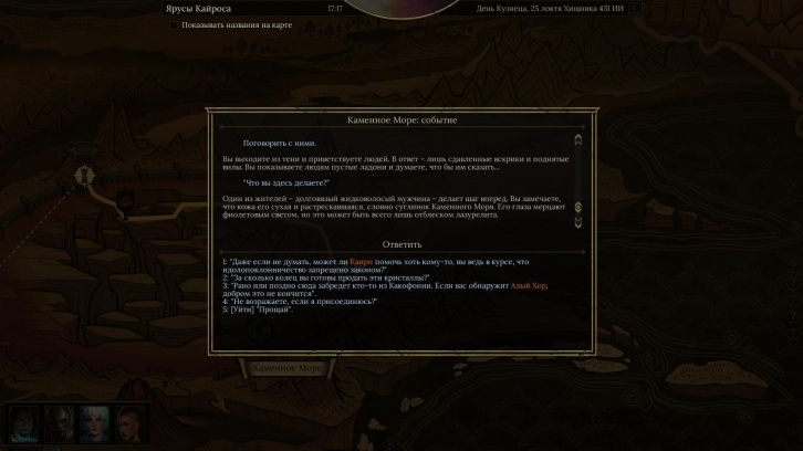 Tyranny - Bastard's Wound обзор игры