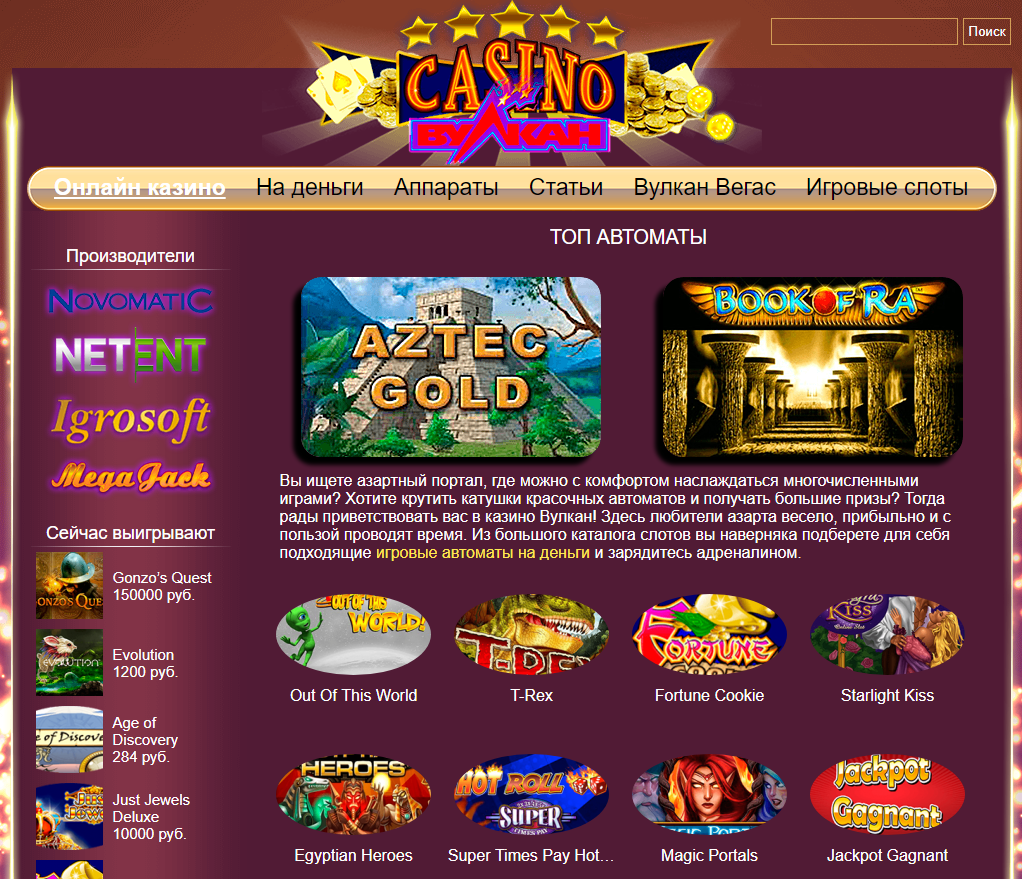 личный кабинет вулкан казино
