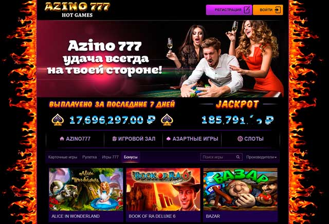 азино 777 бонус за депозит