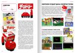 К выпуску в России готовится уникальная книжная серия об истории Nintendo с момента ее основания в 1889 году, первую книгу уже можно предзаказать
