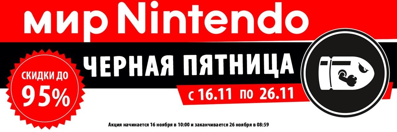 Мир Nintendo