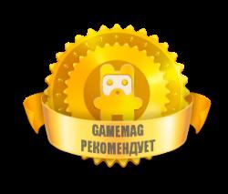 Gamemag рекомендует
