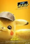 Пика Пика, Пикачууу! Появились новые постеры фильма Pokemon: Detective Pikachu
