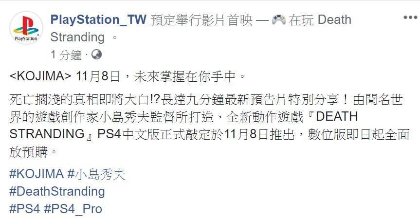 Death Stranding - в PS Store засветилась страница с предзаказом. Тайваньская команда PlayStation раньше времени раскрыла дату релиза (Обновлено)