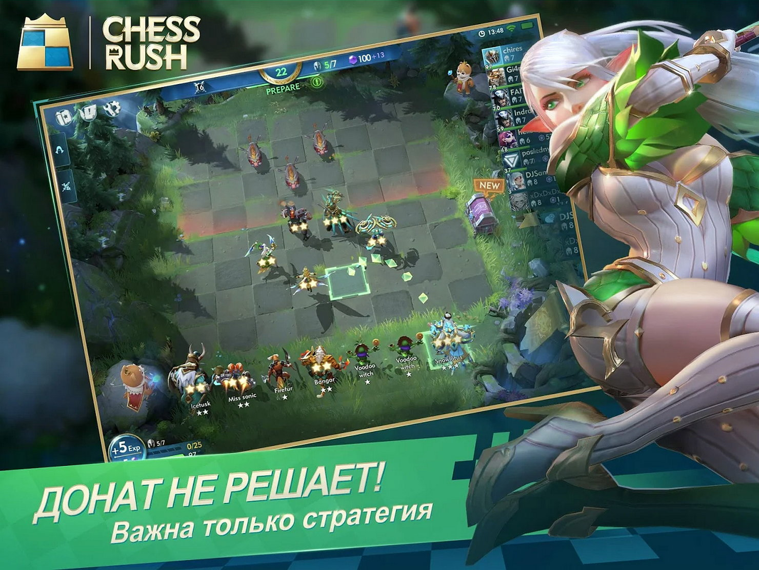 Chess Rush — прибыл новый автобатлер от китайской компании-гиганта Tencent