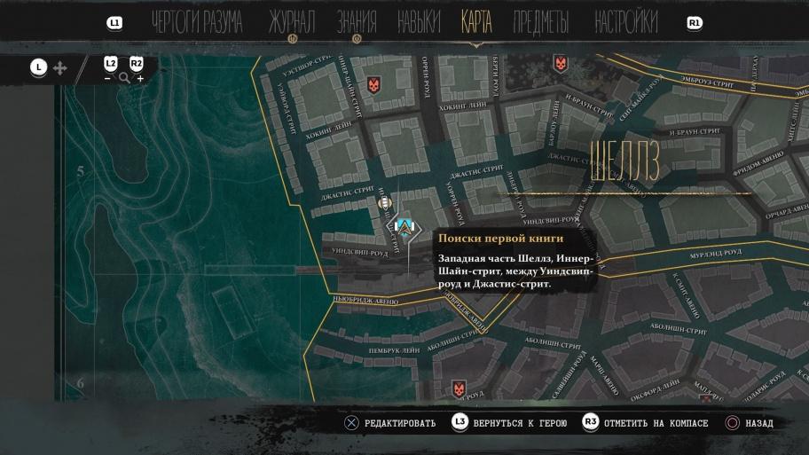 Прохождение побочных заданий The Sinking City