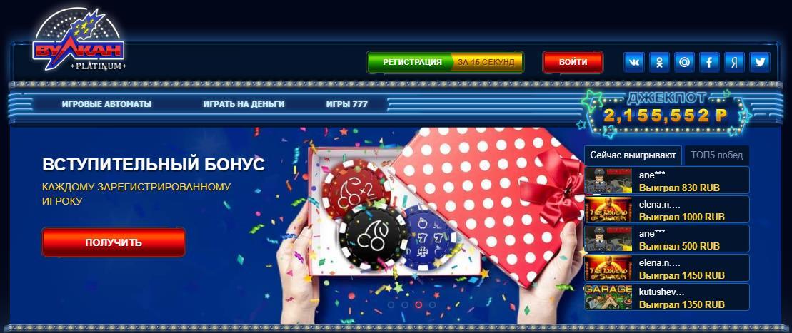 Почему стоит играть в казино Вулкан Россия